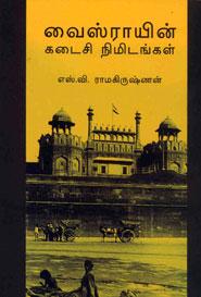 Vaisrayin Kadaisi NImidangkal - வைஸ்ராயின் கடைசி நிமிடங்கள்
