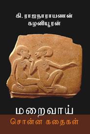 Maraivay Sonna Kathaikal - மறைவாய் சொன்ன கதைகள்