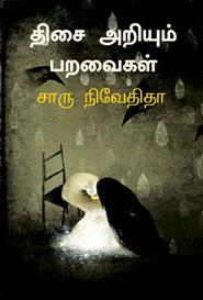 Thisai Ariyum Paravaikal - திசை அறியும் பறவைகள்