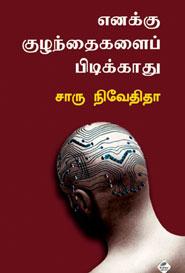 Enakku KuzanThaikalaip Pidikkathu - எனக்குக் குழந்தைகளைப் பிடிக்காது