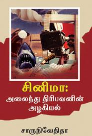 Sinima:AlainThu Thiripavanin Azakiyal - சினிமா அலைந்து திரிபவனின் அழகியல்
