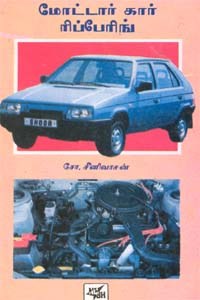 Motor Car Repairing - மோட்டார் கார் ரிப்பேரிங் (old book - rare)