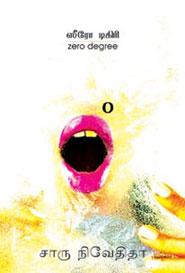 Zero Degree - ஸீரோ டிகிரி