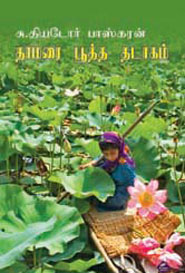 Thamarai Puththa Thadakam - தாமரை பூத்த தடாகம்