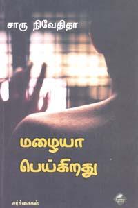 Innum Pirakkatha Thalaimuraikkaka - மழையா பெய்கிறது