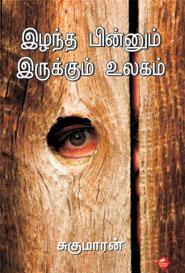 Tamil book IzanTha Pinnum Irukkum Ulakam