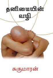 Thanimaiyin Vazi - தனிமையின் வழி