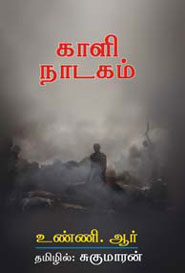 Kali NAdakam - காளி நாடகம்