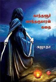 Tamil book KanThalur VasanThakumaran Kathai