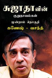 Sujathavin Kurunavalkal (Moundram Thokuthi) - சுஜாதாவின் குறுநாவல்கள் மூன்றாம் தொகுதி