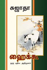Haikku Oru Puthiya Arimukam - ஹைக்கூ ஒரு புதிய அறிமுகம்
