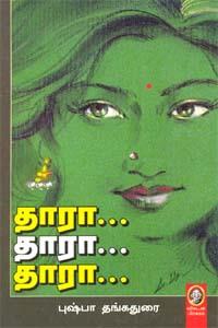 Thara… Thara…Thara… - தாரா... தாரா... தாரா...
