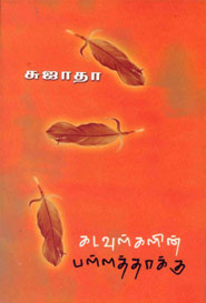 Kadavulkalin Pallaththakku - கடவுள்களின் பள்ளத்தாக்கு