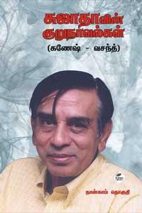 Sujathavin KurunAvalkal (Naangam Thokuthi) - சுஜாதாவின் குறுநாவல்கள் நான்காம் தொகுதி