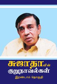 Sujathavin KurunAvalkal (Irandam Thokuthi) - சுஜாதாவின் குறுநாவல்கள் இரண்டாம் தொகுதி
