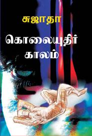 Kolaiyuthir Kalam - கொலையுதிர் காலம்