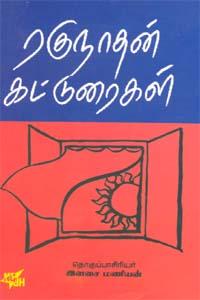 Raghunathan Katuraigal - ரகுநாதன் கட்டுரைகள்