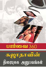 Tamil book Parvai 360 Sujathavin Thiraiyulaka Anupavangkal