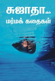 Sujathavin Marmak Kathaikal - சுஜாதாவின் மர்மக் கதைகள்