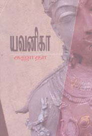 Yavanika - யவனிகா