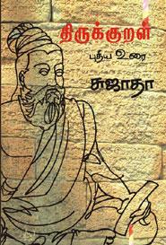 Thirukkural Puthiya Urai - திருக்குறள் புதிய உரை