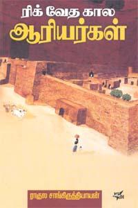 Ric Vedha Kala Aariyargal - ரிக் வேத கால ஆரியர்கள்