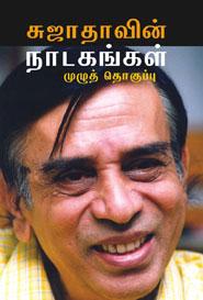 Sujathavin NAdakangkal (Muzuth Thokuppu) - சுஜாதாவின் நாடகங்கள் முழுத் தொகுப்பு