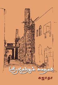 Srirangkaththu Kathaikal(Muzuth Thokuppu) - ஸ்ரீரங்கத்துக் கதைகள்