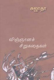 Vinjnjanas Sirukathaikal - விஞ்ஞானச் சிறுகதைகள்