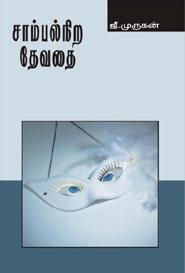 Sampal NIra Thevathai - சாம்பல் நிற தேவதை