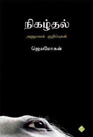 NIkazthal(Anupava Kurippukal) - நிகழ்தல்.அனுபவக் குறிப்புகள்