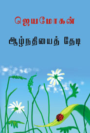 AznAthiyaith Thedi - ஆழ்நதியைத் தேடி