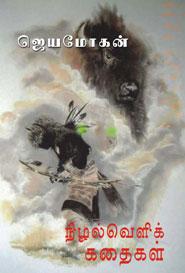 NIzalvelik Kathaikal - நிழல்வெளிக் கதைகள்