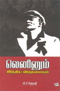 Leninum India Viduthalaiyum - லெனினும் இந்திய விடுதலையும்