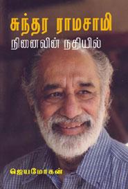 SunThara Ramasami: NInaivin NAthiyil - சுந்தர ராமசாமி நினைவின் நதியில்