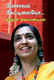 Pessaravam Keddilaiyo - பேச்சரவம் கேட்டிலையோ