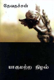 Yarumarra NIzal - யாருமற்ற நிழல்
