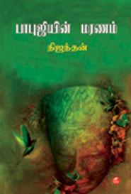 Tamil book Papujiyin Maranam