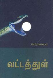 Tamil book Vaddaththul