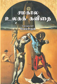 Samakala Ulakak Kavithai - சமகால உலகக் கவிதை