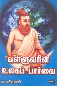 Valuvarin Ulaga Parvai - வள்ளுவரின் உலகப்பார்வை