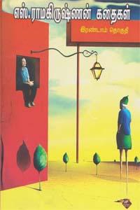 S. RamaKrishnan Kathaikal Erandam Thokuthi - எஸ். ராமகிருஷ்ணன் கதைகள் இரண்டாம் தொகுதி