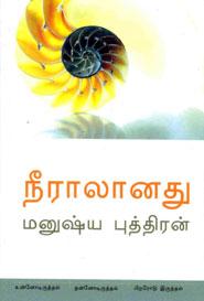 NIralanathu - நீராலானது