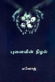 Punaivin NIzal - புனைவின் நிழல்