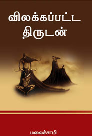 Vilakkappadda Thirudan - விலக்கப்பட்ட திருடன்