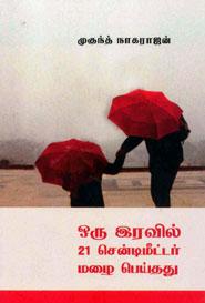Oru Iravil 21 Sendimiddar Mazai Peythathu - ஒரு இரவில் 21சென்டிமீட்டர் மழை பெய்தது