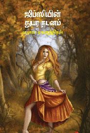 Jipsiyin Thuyara NAdanam - ஜிப்ஸியின் துயர நடனம்