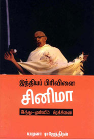InThiyap Pirivinai Sinima - இந்திய பிரிவினை சினிமா