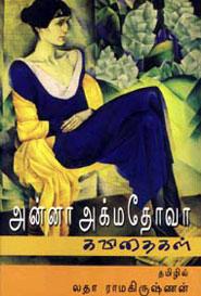 Anna Akmathova Kavithaikal - அன்னா அக்மதோவா கவிதைகள்