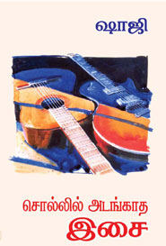 Sollil Adangkatha Isai - சொல்லில் அடங்காத இசை